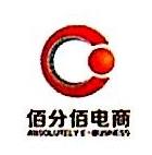 深圳市佰分佰电商网络运营有限公司 最新采购和商业信息