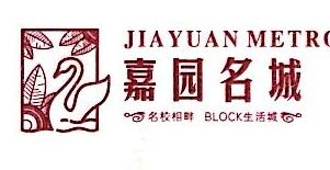 福建省邵武新嘉园房地产开发有限公司 最新采购和商业信息