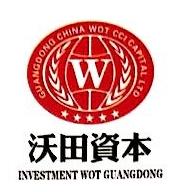广东沃田投资管理有限公司 最新采购和商业信息