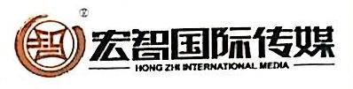 北京宏智国际文化传媒有限公司 最新采购和商业信息