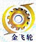 深圳市金飞轮科技有限公司