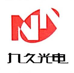 大连九久光电制造有限公司 最新采购和商业信息