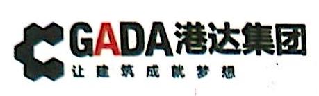 河北港达房地产开发有限公司