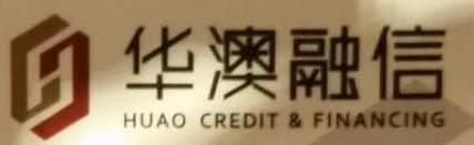 北京华澳融信国际投资管理咨询有限公司 最新采购和商业信息
