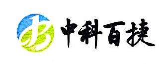 秦皇岛中科百捷电子信息科技有限公司 最新采购和商业信息