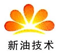 河南省新油管道技术有限公司 最新采购和商业信息