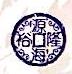 厦门源隆海裕贸易有限公司 最新采购和商业信息