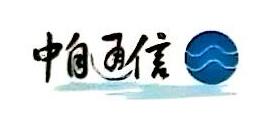 沈阳中自通信科技有限公司 最新采购和商业信息