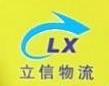 东莞市立信物流有限公司 最新采购和商业信息