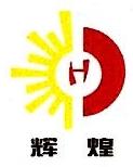 安徽省辉煌照明科技发展有限公司
