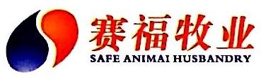 湖南赛福资源饲料科技有限公司