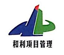 内蒙古和利工程项目管理有限公司 最新采购和商业信息