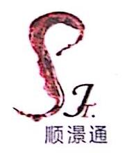 深圳市顺澋通供应链有限公司 最新采购和商业信息