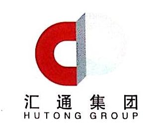 湖南汇通实业发展有限公司