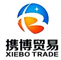 广州市携博贸易有限公司