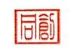 辽宁同创硬质合金工具有限公司