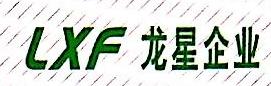 浙江龙星法兰管件有限公司 最新采购和商业信息