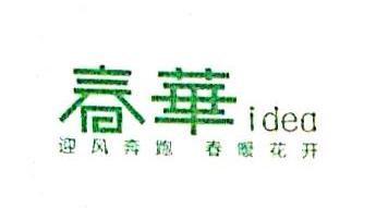 西安春华广告策划有限公司 最新采购和商业信息