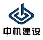 中国机械工业第二建设工程有限公司 最新采购和商业信息