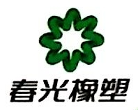 金华市春光橡塑软管有限公司