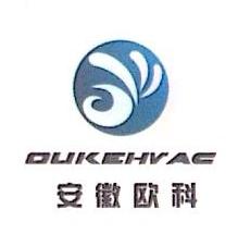 安徽欧科暖通设备有限公司 最新采购和商业信息