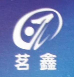 广州市茗鑫精细化工有限公司 最新采购和商业信息