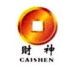 东莞财神投资管理有限公司 最新采购和商业信息
