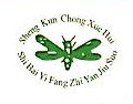 武汉新科白蚁防治有限公司 最新采购和商业信息