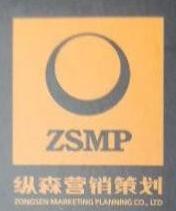 深圳市纵森营销策划有限公司