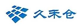北京久禾仓物流有限公司 最新采购和商业信息