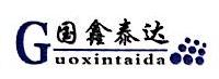 北京国鑫泰达国际贸易有限公司 最新采购和商业信息