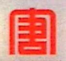 大唐东营发电有限公司 最新采购和商业信息