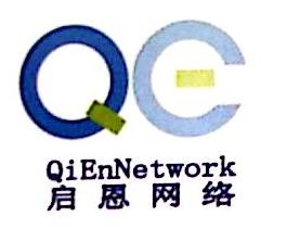 杭州启恩网络科技有限公司