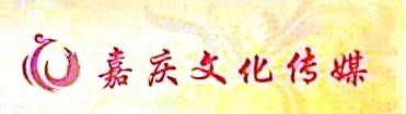 桂林嘉庆文化传媒有限公司 最新采购和商业信息