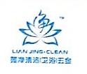 广州莲净清洁用品有限公司 最新采购和商业信息