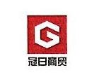 冠日(上海)商贸有限公司