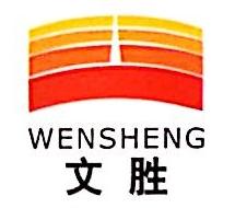 安徽省文胜生物工程股份有限公司 最新采购和商业信息