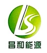 东莞市昌和能源科技有限公司