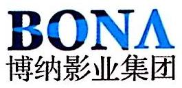 北京博纳天时影院管理有限公司 最新采购和商业信息