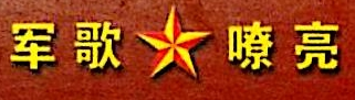 广东军歌嘹亮文化传播有限公司 最新采购和商业信息