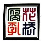 北京王致和(桂林腐乳)食品有限公司 最新采购和商业信息