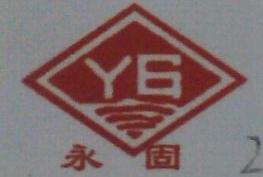 平湖市永固粘合剂厂 最新采购和商业信息