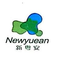 东莞市新粤安园林绿化有限公司 最新采购和商业信息