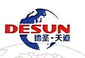 深圳德圣实业有限公司 最新采购和商业信息