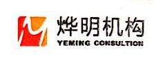 南京烨明置业顾问有限公司 最新采购和商业信息