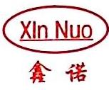 郑州鑫诺商贸有限公司