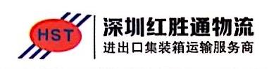 深圳市红胜通物流有限公司 最新采购和商业信息