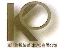 克诺影视传媒(北京)有限公司