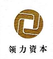 领力(上海)股权投资基金管理有限公司 最新采购和商业信息