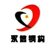 河北永信钢结构有限公司